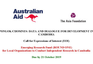 Call for Expressions of Interest: Emerging Research Fund (ROUND ONE) for Local Organizations